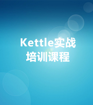 Kettle实战
